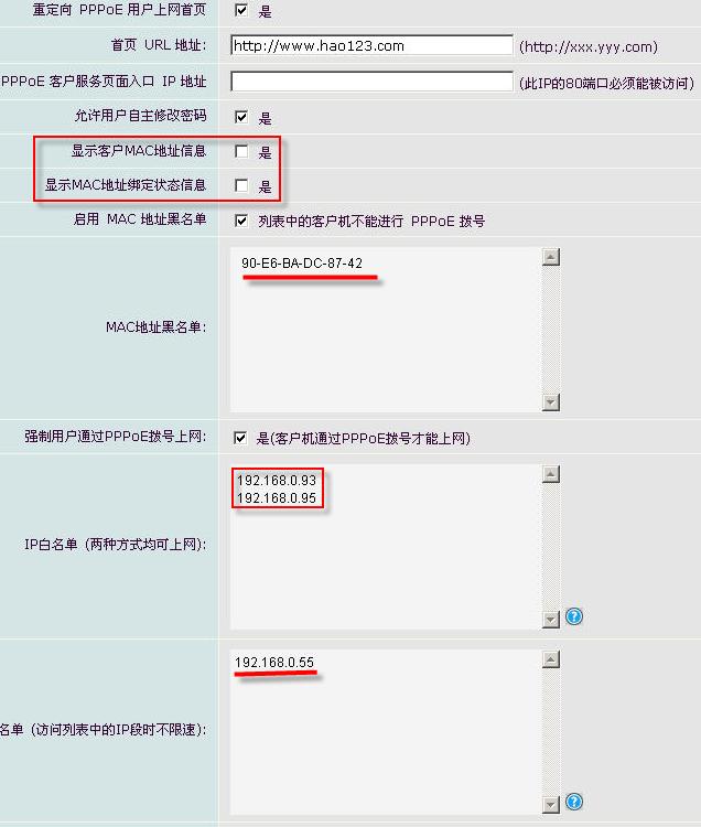 上图中位于MAC黑名单中网卡MAC地址为90-E6-BA-DC-87-42的计算机,即使用户名和密码正确也无法通过RADIUS用户认证进行拨号上网。对于内网所有计算机均强制采用PPPoE拨号上网,仅对于IP白名单中为192.168.0.93和192.168.0.95的两台计算机可以无需拨号。限速白名单是用于内网服务器IP,例如这里IP为192.